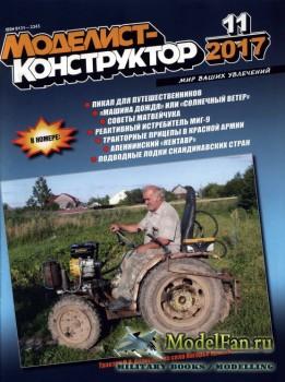 Моделист-конструктор №11 (ноябрь) 2017