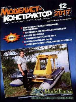 Моделист-конструктор №12 (декабрь) 2017