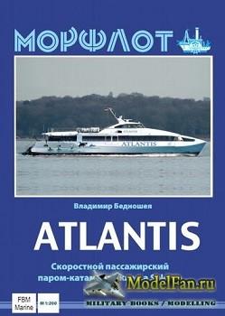 Морфлот - Atlantis