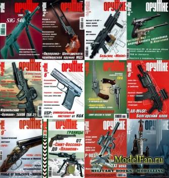 Оружие. Журналы за 2006 год