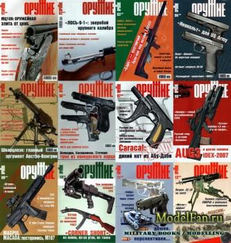Оружие. Журналы за 2007 год