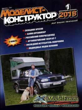 Моделист-конструктор №1 (январь) 2018