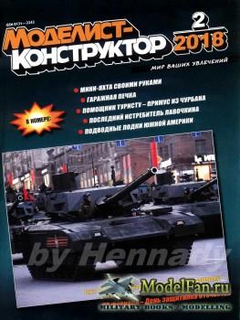 Моделист-конструктор №2 (февраль) 2018