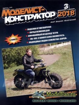 Моделист-конструктор №3 (март) 2018