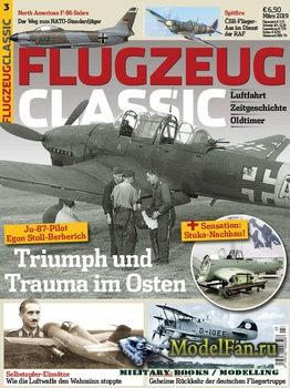 Flugzeug Classic №3 2019