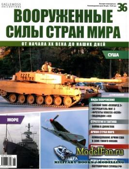 Вооруженные силы стран мира №36 (2014)