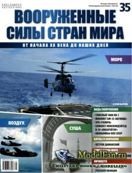 Вооруженные силы стран мира №35 (2014)