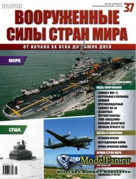Вооруженные силы стран мира №37 (2014)