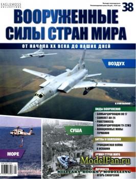 Вооруженные силы стран мира №38 (2014)