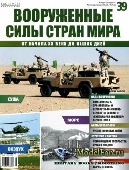 Вооруженные силы стран мира №39 (2014)