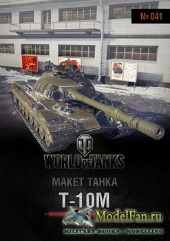 World of Tanks №041 - Т-10М