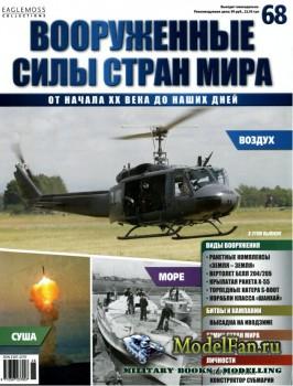 Вооруженные силы стран мира №68 (2014)