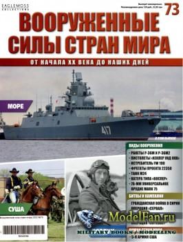 Вооруженные силы стран мира №73 (2015)