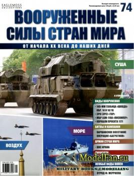 Вооруженные силы стран мира №74 (2015)