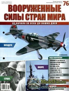 Вооруженные силы стран мира №76 (2015)