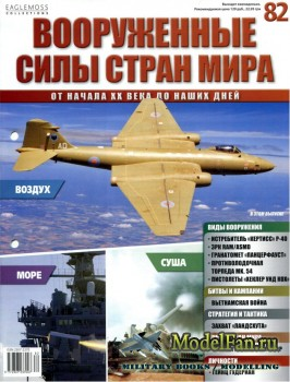 Вооруженные силы стран мира №82 (2015)