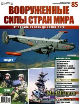 Вооруженные силы стран мира №85 (2015)