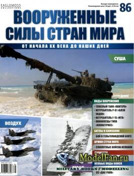 Вооруженные силы стран мира №86 (2015)