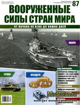 Вооруженные силы стран мира №87 (2015)