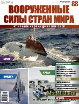 Вооруженные силы стран мира №88 (2015)