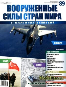 Вооруженные силы стран мира №89 (2015)