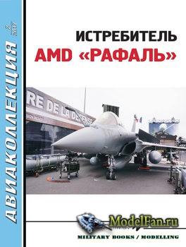 Авиаколлекция №2 2017 - Истребитель AMD «Рафаль»