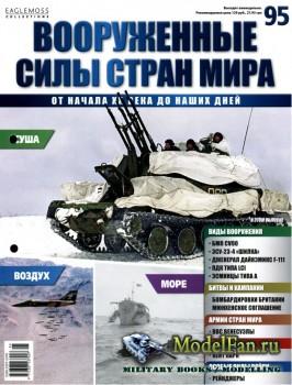 Вооруженные силы стран мира №95 (2015)
