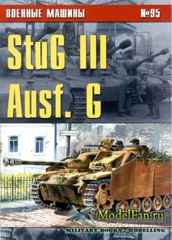 Военные машины №95 - Stug III Ausf. G