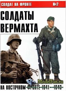 Солдат на фронте №2 - Солдаты Вермахта на Восточном фронте 1941-1943