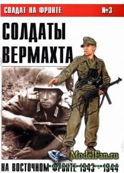 Солдат на фронте №3 - Солдаты Вермахта на Восточном фронте 1943-1944