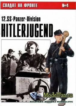 Солдат на фронте №4 - 12.SS-Panzer-Division Hitlerjugend
