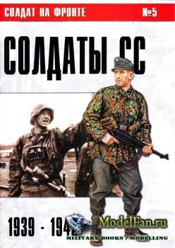 Солдат на фронте №5 - Солдаты СС 1939-1942