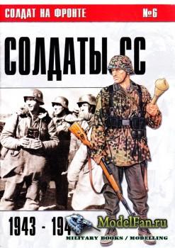 Солдат на фронте №6 - Солдаты СС 1943-1944