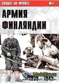 Солдат на фронте №7 - Армия Финляндии 1939-1945