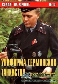 Солдат на фронте №12 - Униформа германских танкистов в цветных фотографиях