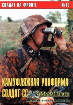 Солдат на фронте №13 - Камуфляжная форма солдат СС в цветных фотографиях