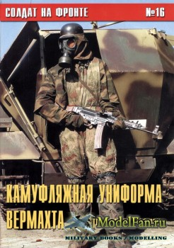 Солдат на фронте №16 - Камуфляжная униформа Вермахта в цветных фотографиях