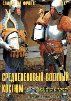 Солдат на фронте №17 - Средневековый военный костюм в цветных фотографиях ( ...