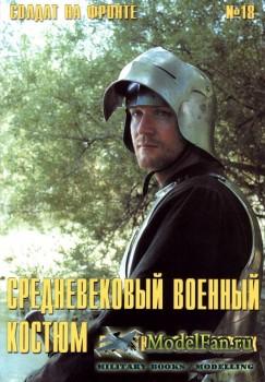 Солдат на фронте №18 - Средневековый военный костюм в цветных фотографиях ( ...