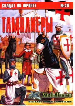 Солдат на фронте №20 - Тамплиеры