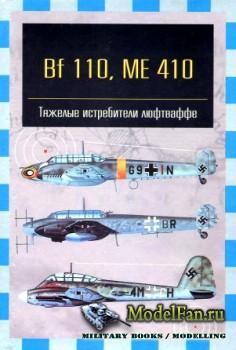 Bf 110, ME 410: Тяжелые истребители люфтваффе (А.А. Фирсов)