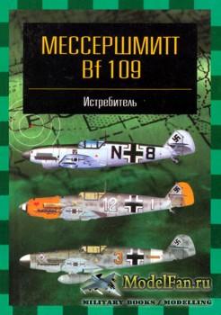 Мессершмитт Bf 109: Истребитель (А.А. Фирсов)