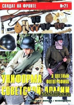 Солдат на фронте №21 - Униформа Советской армии в цветных фотографиях (1)