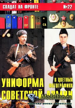 Солдат на фронте №22 - Униформа Советской армии в цветных фотографиях (2)