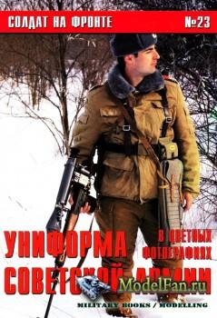 Солдат на фронте №23 - Униформа Советской армии в цветных фотографиях (3)