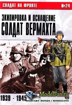 Солдат на фронте №24 - Экипировка и оснащение солдат вермахта 1939