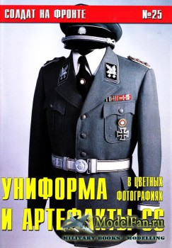 Солдат на фронте №25 - Униформа и артефакты СС в цветных фотографиях (1)