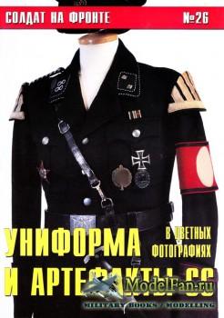 Солдат на фронте №26 - Униформа и артефакты СС в цветных фотографиях (2)