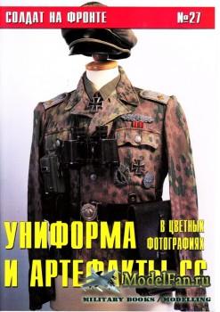 Солдат на фронте №27 - Униформа и артефакты СС в цветных фотографиях (3)