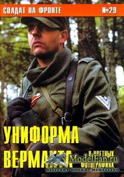 Солдат на фронте №29 - Униформа вермахта в цветных фотографиях (1)